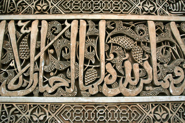 alhambra wall inscription