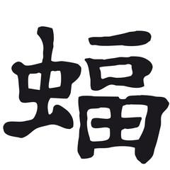 bat japanese symbol