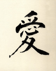 japanese letter ai, meaning love
