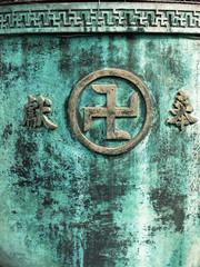 sanskrit buddhist symbol