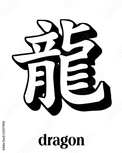 Chinese Symbol For Dragon Stock Photo And Royalty Free Images On