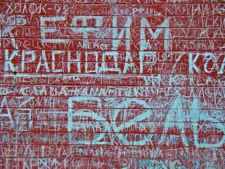 old wall graffiti