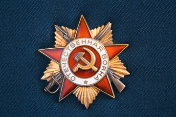"soviet and russian award ""great patriotic war"""