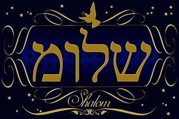 """""""Shalom"""" in Hebrew illustration"""