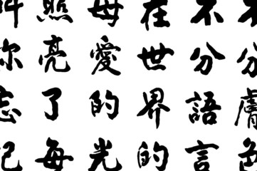 Chinese character, meaning of love and peace