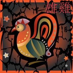 animal horoscope - rooster