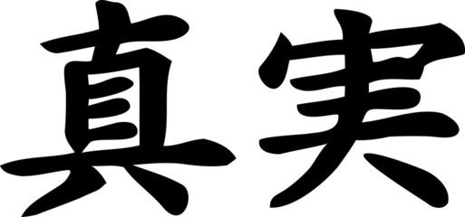 Truth - Japanese kanji vector
