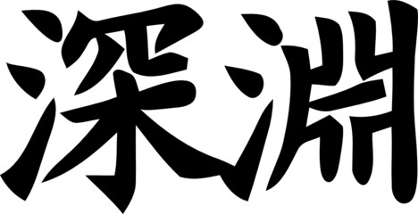 Abyss - Kanji Symbol SINNEN