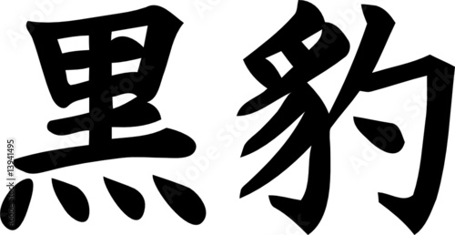 Black Panther Kanji Symbol Stock Image And Royalty Free Vector