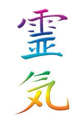 Reiki written in Japanese alphabet (kanji)
