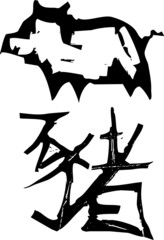Primitive Chinese Zodiac Sign- Pig