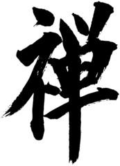 Japanese callligraphy zen