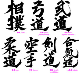 Japanese calligraphies of Japanese martial arts