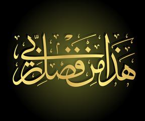 041_Arabic calligraphy