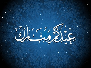 islamic zoha on blue blossom background