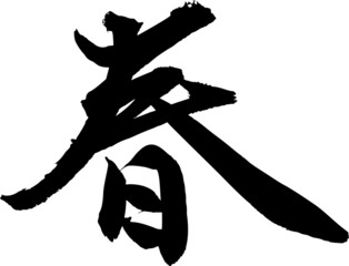 Japanese calligraphy haru