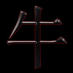 Chinesisches Zodiac-Zeicen OX