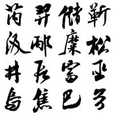 Hundreds of Chinese surnames(209-224)