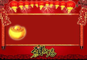 恭贺新春中国年喜庆背景图片