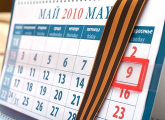 The ninth of May.