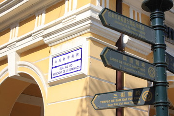 Macao street signs