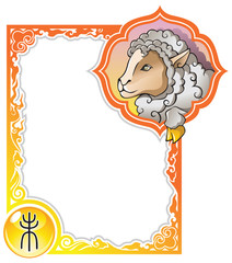 Sheep, the eighth sign of the Chinese zodiac, vector