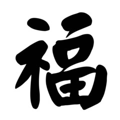 Chinese Calligraphy Character good fortune or luck