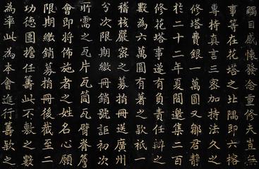 Chinese Characters, Guangzhou