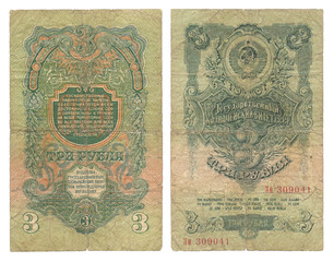 Two sides of old Russian banknote