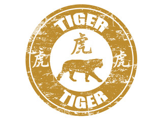 Tiger  chinese zodiac stamp