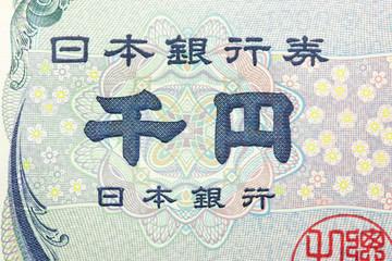 日本銀行券1000円