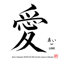 Kanji - Japanese Calligraphy vol.005_A - LOVE