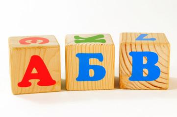 A Б В russisches Alphabet