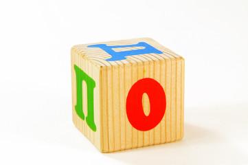 die Zahl 0 - null auf einem Würfel