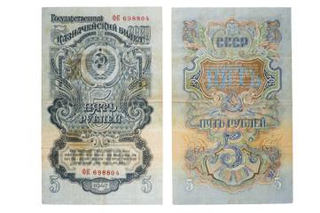 RUSSIA - CIRCA 1947 a banknote of 5 rubles