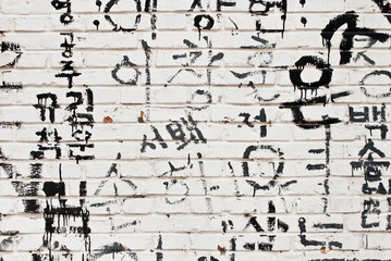 wall with korean characters