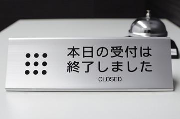 受付カウンター(終了)