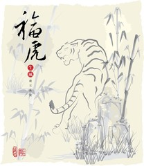 Chinese's Year of the Tiger Ink Painting