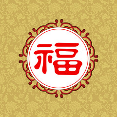 "Chinese character for ""good fortune"" on traditional frame."