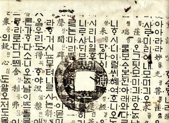 Hanji, papier traditionnel coréen