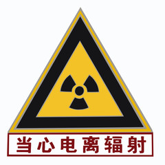 triangular nuclear warning sign on white background