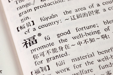 Good fortune written in a Chinese-English translation dictionary