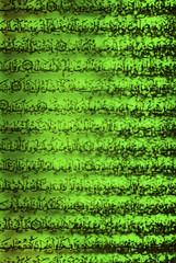 closeup page for arabic holy book Quran / koran