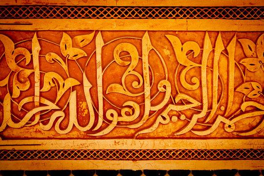 Islamic architecture in Marrakesh, Morocco