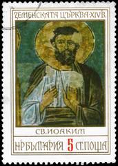 BULGARIA - CIRCA 1976 St. Joachim