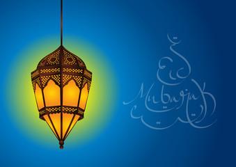 Islamic Lamp with Eid Mubarak in English - Greeting Card