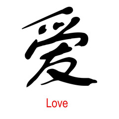 Chinese character of love