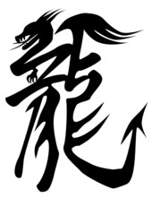 dragon, for japanese and chinese traditional characters