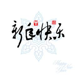 Chinese New Year decorative elements. brush painting.
