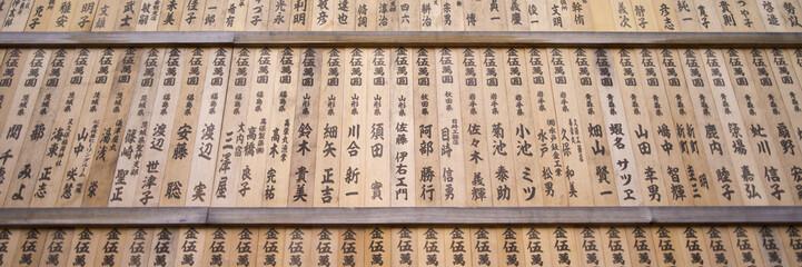 Fototapete - japanische Schriftzeichen
